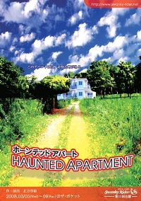 haunted-chirashiomote_s.jpg