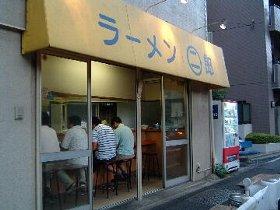 ramen-jirou-itabashi.jpg