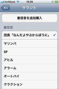 iphonechaku.jpg