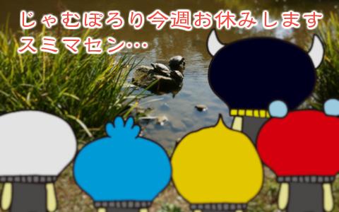 pororiyasumi.jpg